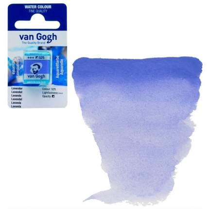 Акварельная краска Royal Talens Van Gogh №525 лавандовый 10 мл