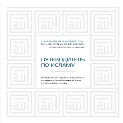 Книга Путеводитель по исламу