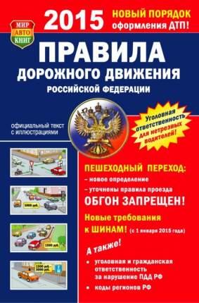 Правила дорожного движения Российской Федерации. 2016 год
