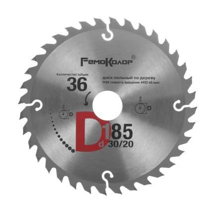 Пильный диск РемоКолор 74-1-186