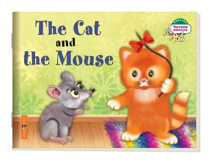 Наумова. кошка и Мышка. The Cat And The Mouse. на Английском Языке.