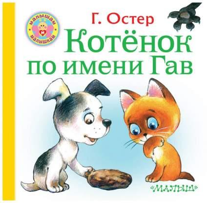 Книжка Остер котёнок по Имени Гав Малышам и Малышкам