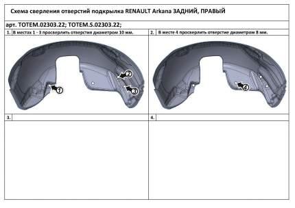 Подкрылок подходит для RENAULT Arkana 2019 - > кроссовер (задний правый)
