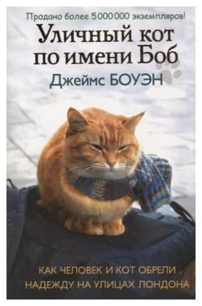 Книга Уличный кот по имени Боб