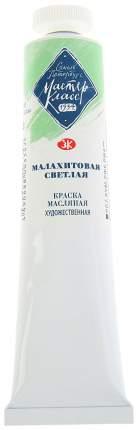 Масляная краска Невская Палитра Мастер-класс малахитовый светлый 46 мл