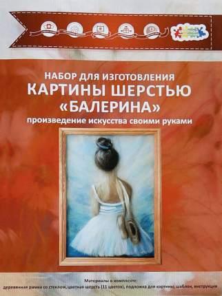 """Набор для изготовления картины шерстью Цветной """"Балерина"""" SH053"""