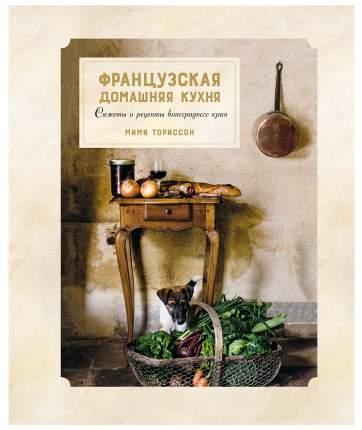 Книга Французская домашняя кухня. Сюжеты и рецепты виноградного края