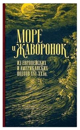 Книга Море жаворонок
