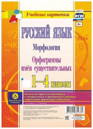 Русский язык. Морфология. Орфограммы имён существительных. 1-4 кл комплект из 4 карт для