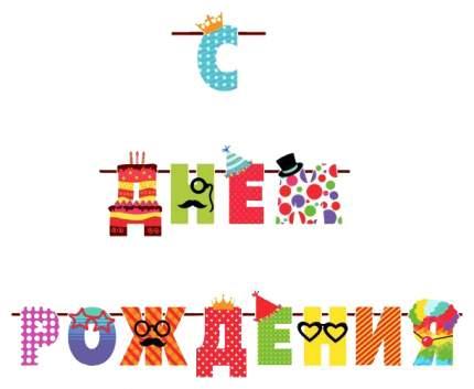 Праздничная гирлянда Страна Карнавалия С Днем Рождения Веселые буквы 250 см