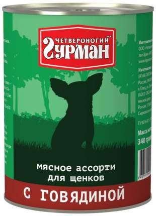 Консервы для щенков Четвероногий Гурман Мясное ассорти, говядина, 340г