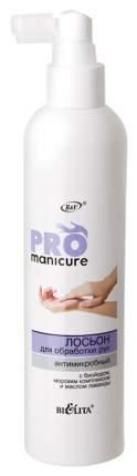 Лосьон для рук Bielita PRO Manicure Антимикробный 250 мл