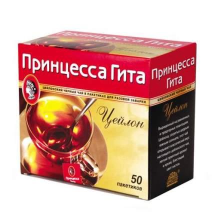 Чай черный Принцесса Гита цейлон 50 пакетиков