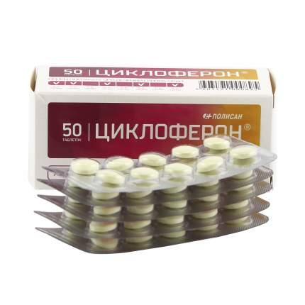 Циклоферон таблетки кишечнораств. 150 мг 50 шт.