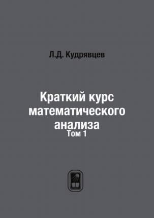 Краткий курс Математического Анализа, том 1