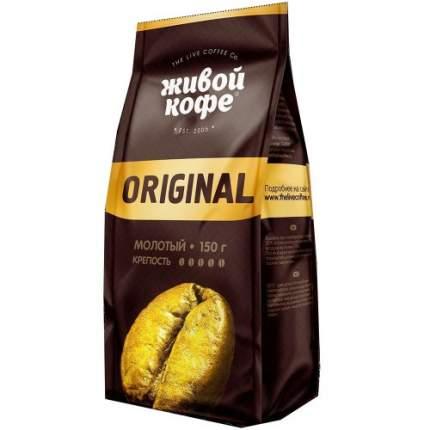 Кофе молотый Живой Кофе original 150 г