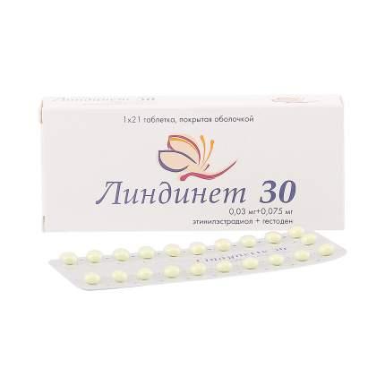 Линдинет 30 таблетки, покрытые оболочкой 21 шт.