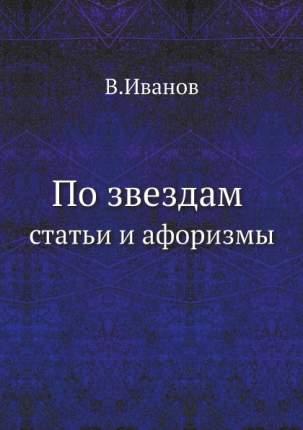 Книга По звездам, Статьи и афоризмы