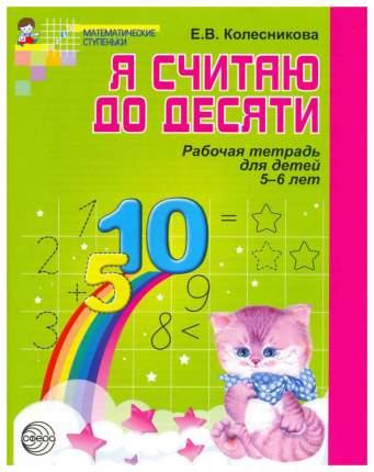 Я Считаю до Десят и Математика для Детей 5-6 лет