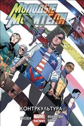 Комикс Молодые Мстители. Том 2, Контркультура