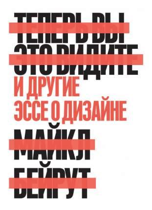 Книга Теперь вы это видите и другие эссе о дизайне