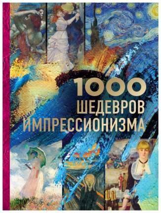 Книга 1000 шедевров импрессионизма