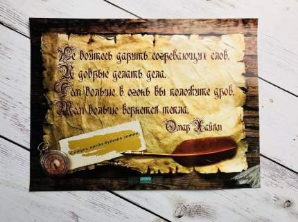 "Постер с цитатами Правила успеха в тубусе а3 ""О любви"""