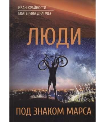 Люди под знаком Марса