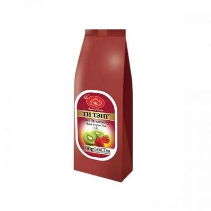 Чай весовой черный Ти Тэнг kiwi strawberry O.P. 100 г