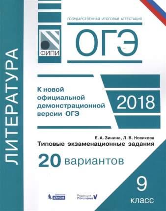 ОГЭ, Литература, Типовые экзаменационные задания: 20 вариантов, / Зинина, (ФИПИ),