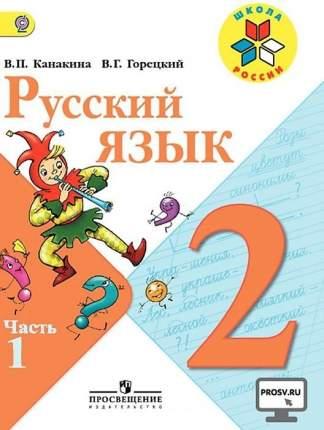 Канакина, Русский язык, 2 класс, В двух частях, Часть 1, Учебник, /ШкР