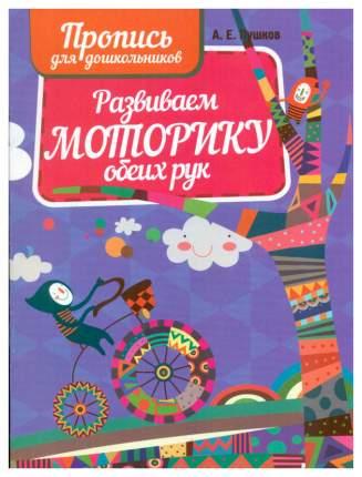 Пушков, пропись для Дошкольников, Развиваем Моторику Обеих Рук