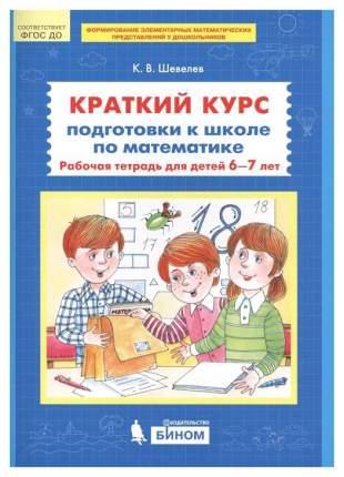 Шевелев, краткий курс подготовки к Школе по Математике, Р т для Детей 6-7 лет (Фгос)