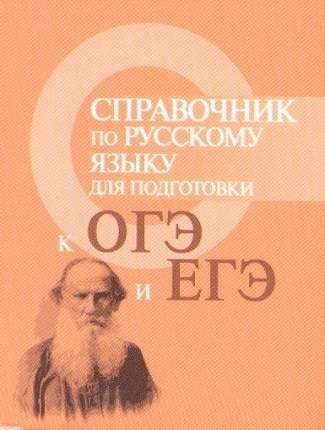 Заярная, Русский Язык: Универсальный Справочник для подготовки к Огэ и Егэ