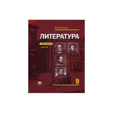 Сухих, литература: Учебник для 9 кл. Фгос: В 2 Ч.Ч, 2