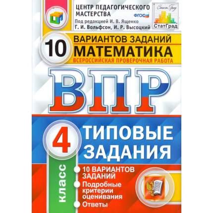 Ященко, Впр, Фиоко, Статград, Математика, 4 кл, 10 Вариантов, тз, Фгос (Две краски)