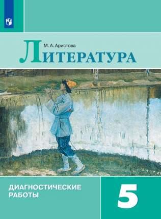 Аристова, литература, Диагностические Работы, 5 класс