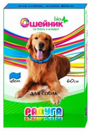 БиоОшейник от блох и клещей для собак Радуга, 60 см