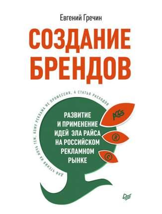 Книга Создание Брендов. развитие и применение Идей Эла Райса на Российском Рекламном Рынке