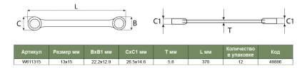 Накидной ключ JONNESWAY W611315