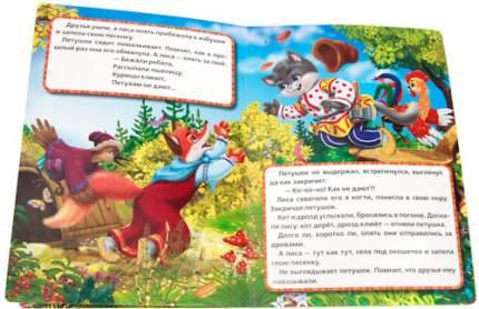 Книга Умка петушок - Золотой Гребешок (217630)