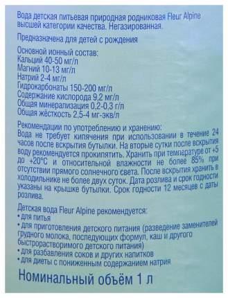 Детская вода Fleur Alpine с рождения 1 л
