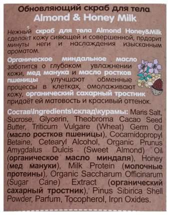 Скраб для тела Organic Shop Almond Honey&Milk 450 мл