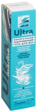 Гель для век Белита-М Ultra marinе Минеральный 30 г