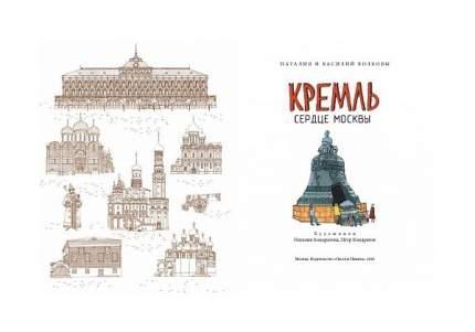 Настя и Никита кремль, Сердце Москвы, наталия и Василий Волковы, настя и Никита