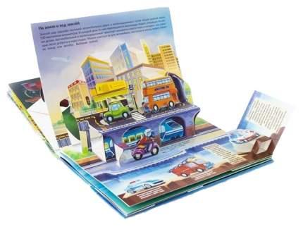 Книжка-Панорамка Malamalama Pop Up Энциклопедия От колеса до Ракеты