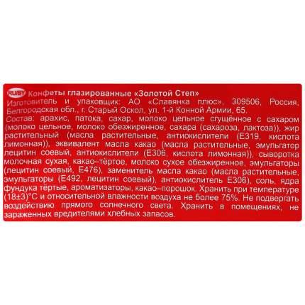 Конфеты Славянка золотой степ глазированные 1 кг