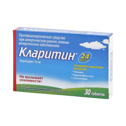 Кларитин таблетки 10 мг 30 шт.