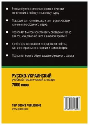 Словарь T&P Books Publishing «Русско-украинский тематический словарь. 7000 слов»
