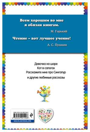 Денискины Рассказы Эксмо 978-5-04-090109-8